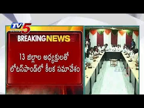 Jagan Review Meeting @ Lotus Pond | Focus On Party Strength : TV5 News