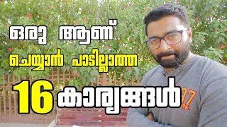 Video ഒരു ആണ് ചെയ്യാൻ പാടില്ലാത്ത 16 കാര്യങ്ങൾ  | ztalks 39th Episode | Malayalam MP3, 3GP, MP4, WEBM, AVI, FLV Juli 2018