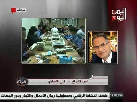 عن قرب 14 2 2017 ازدياد وتيرة الانفلات الامني في عدن