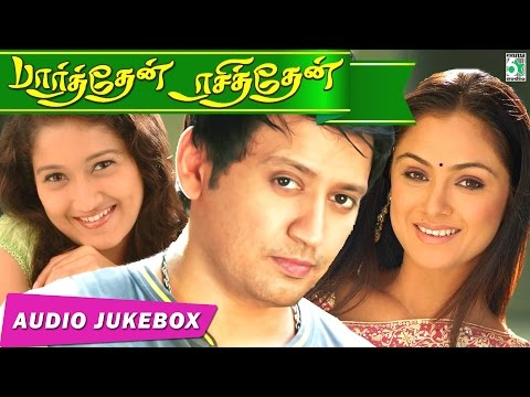 Parthen Rasithen Full Movie Audio Jukebox | Prashanth | Simran | Laila