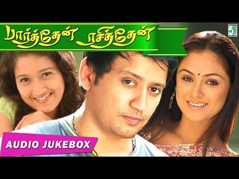 Parthen Rasithen Full Movie Audio Jukebox   Prashanth   Simran   Laila
