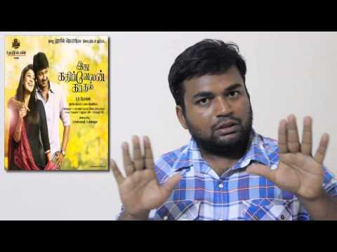 Ithu Kathirvelan Kadhal IKK review by prashanth