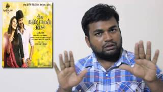 Ithu Kathirvelan Kadhal IKK review by prashanth