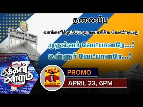 Makkal-Mandram--Who-should-be-considered-while-Voting--CM-Candidate-or-Local-Candidate-23-4-16