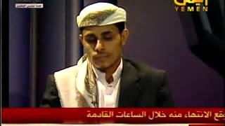 مسابقة القران الكريم في اليمن 1
