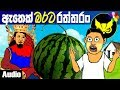 Sinhala Kids Story -THE FARMER'S PRESENT Fotale - Lama Kathandara