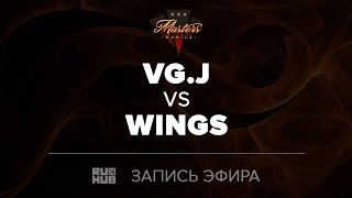 VG.J vs Wings, Manila Masters CN qual, game 1 [Tekcac, LightOfHeaveN]