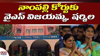 YS Vijayamma, Sharmila Appeared in Nampally court | 2012 By Election Road Show Case