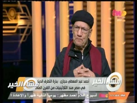 #مساء_الخير | الحلقة الكاملة 22 نوفمبر 2014 | الشاعر احمد عبد المعطي حجازي يفتح قلبه لـ مساء الخير
