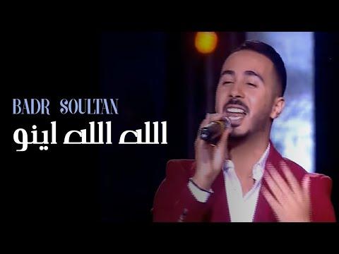 Badr Soultan - Allah Allahino