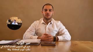 نصائح وتوجيهات مع المحامي أمير كبوب الخبير في شؤون القضايا المالية والحجوزات