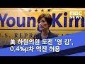 美 하원의원 도전 '영 김', 0.4%p차 역전 허용 (2018.11.16/5MBC뉴스)