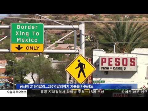 멕시코 장벽 공사비 216억 달러 2.10.17 KBS America News