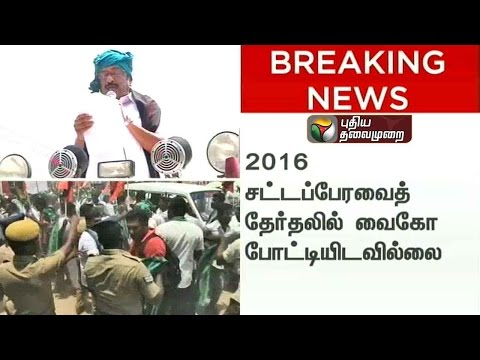 Vaiko-decides-not-to-contest-in-assembly-elections