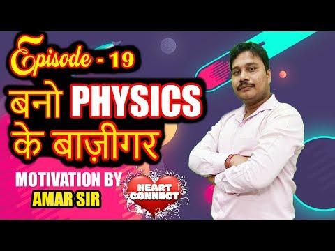 "Motivation Series : ""Heart Connect"" : Episode - 19 : बनो फिजिक्स के बाज़ीगर (Motivation by Amar Sir)"