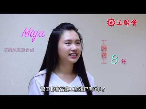 【工聯傑出義工系列】青年義工Miya