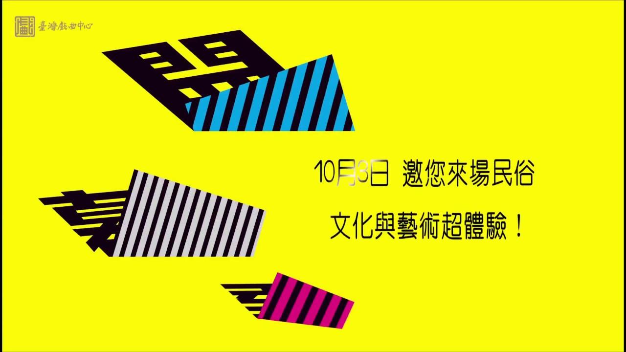 2017電子報第六期/臺灣戲曲中心開幕日