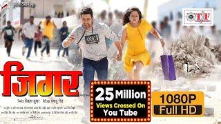 """Video JIGAR - Superhit Full HD Bhojpuri Movie - Dinesh Lal Yadav """"Nirahua , Anjana Singh - जिगर Full Movie MP3, 3GP, MP4, WEBM, AVI, FLV Januari 2019"""
