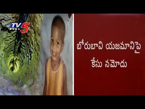 Case Filed On Borewell Owner | Girl stuck in Borewell : Rescue Operations Updates