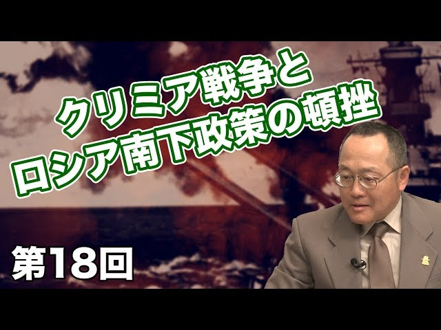 クリミア戦争とロシア南下政策の頓挫【CGS 世界と日本の戦争史 第18回】