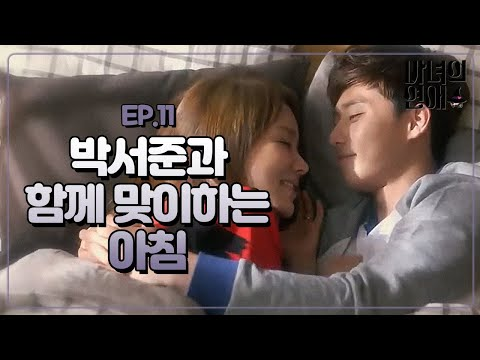 A Witch's Love A Witch's Love-Ep11 : Drunk Ji-yeon falls asleep on Dong-ha's bed