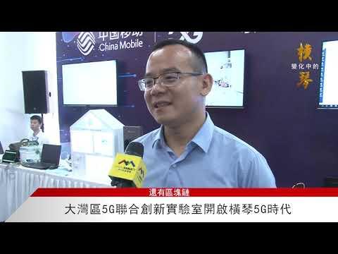 橫琴快訊大灣區5G聯合創新實驗室開啟 ...