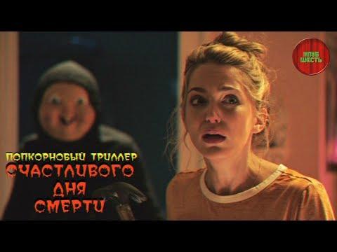 ОБЗОР ФИЛЬМА \