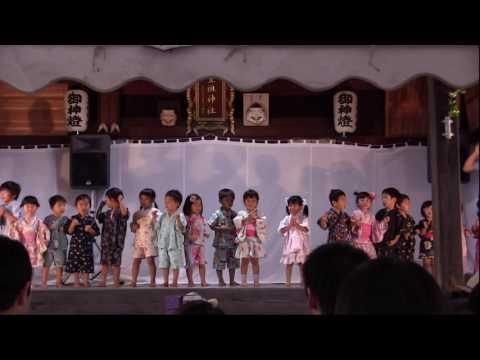 げんきおんど 愛宕幼稚園 年少組 平成29年度 皇祖神社 祇園大祭