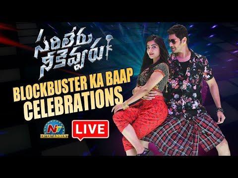 Sarileru Neekevvaru Blockbuster Celebrations LIVE  Mahesh Babu  Rashmika  NTV Entertainment