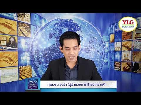 YLG Gold Night Report ประจำวันที่ 18-10-2561