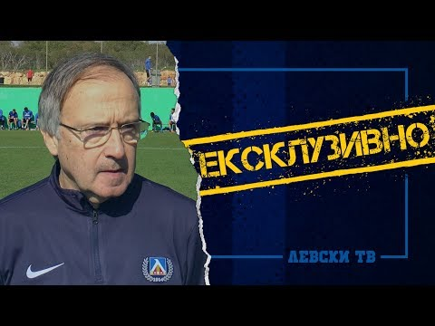 Първото интервю на Георги Дерменджиев пред ЛЕВСКИ ТВ