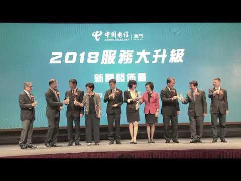 小城大事 – 中國電信(澳門)2018 ...