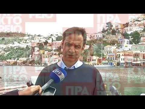 Κυρ. Μητσοτάκης: «Θα υπερασπιστούμε τα εθνικά μας συμφέροντα»