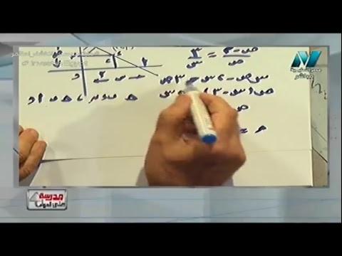 تفاضل وتكامل 3 ثانوى - مراجعة ليلة الامتحان (الحلقة 01) 19-06-2018