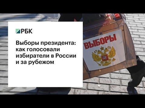 Выборы президента: как голосовали избиратели в России и за рубежом (видео)