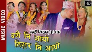 Dashain Ni Aayo Tihar Ni Aayo - Keshav Bishwokarma, Pradip Glan