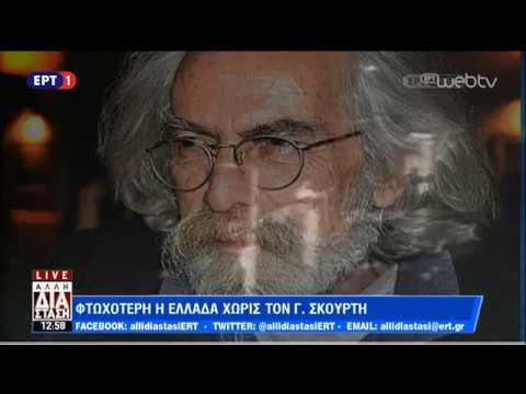 «Μπήκαν στην πόλη οι οχτροί…» αποχαιρετισμός στον Γιώργο Σκούρτη | 20/11/18 | ΕΡΤ