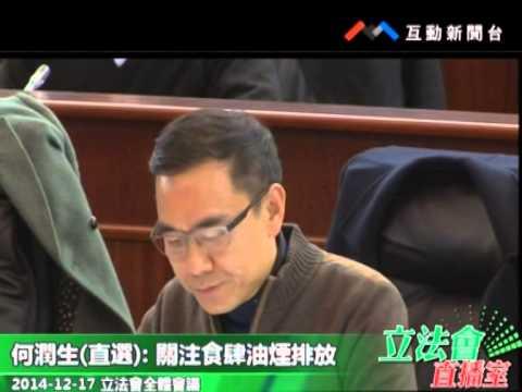 何潤生 20141217立法會全體會議