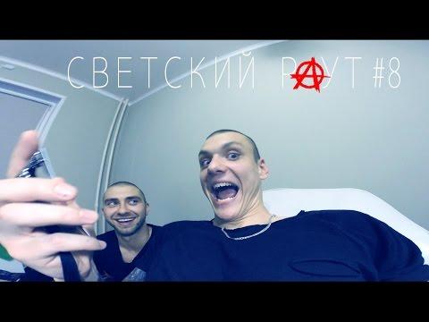 СВЕТСКИЙ РАУТ #8.