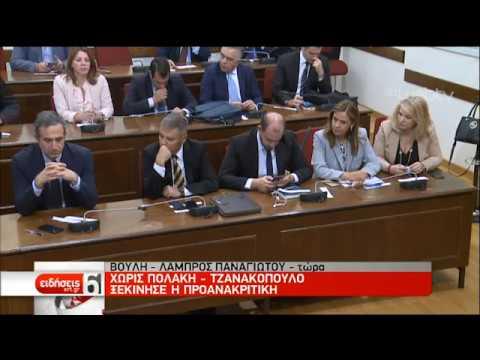 Ξεκίνησε χωρίς Πολάκη-Τζανακόπουλο η συνεδρίαση της Προανακριτικής | 12/11/2019 | ΕΡΤ