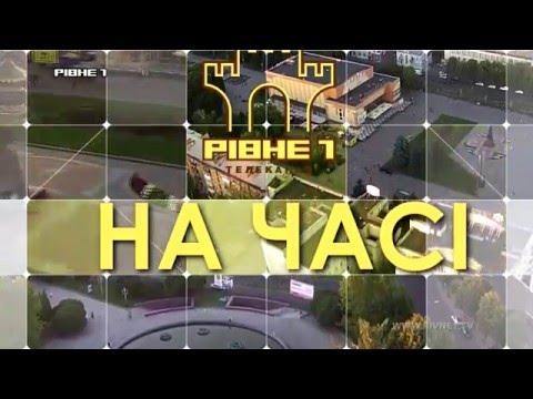 На часі. Гість програми - Заслужений юрист України Іван Іванов