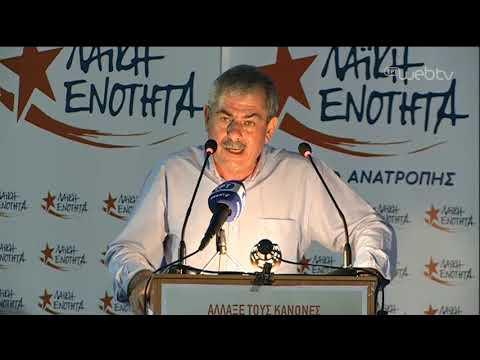 Ο Δρόμος προς την Κάλπη – Προεκλογική συγκέντρωση «ΛΑΪΚΗ ΕΝΟΤΗΤΑ» στην Πάτρα | 05/07/19 | ΕΡΤ