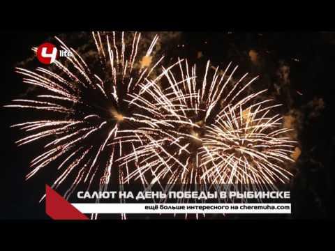 Салют Победы-2016 в Рыбинске. ВИДЕО