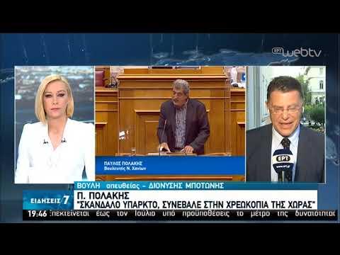 Στην Προανακριτική κατέθεσε ο Π. Πολάκης- Παράταση εργασιών ως 30/6 | 20/05/2020 | ΕΡΤ
