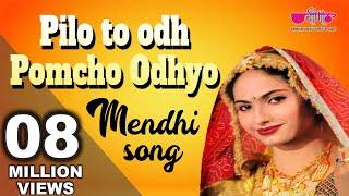 Video Mehandi - Pilo To Odh Pomcho Odhyo | Best Ever Rajasthani Song MP3, 3GP, MP4, WEBM, AVI, FLV September 2019