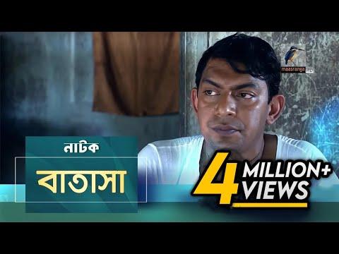 Video Batasha   Chanchal Chowdhury, Shahnaz khushi, Moushumi Hamid   Natok   Maaseanga TV   2018 download in MP3, 3GP, MP4, WEBM, AVI, FLV January 2017