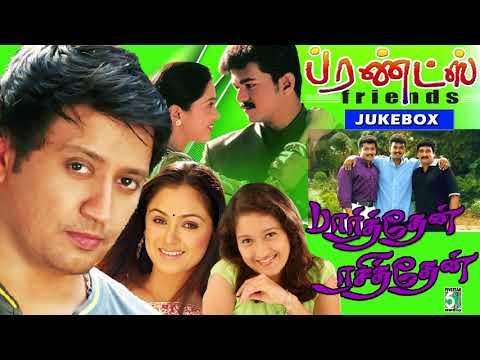 Parthen Rasithen & Friends Super Hit Collection Audio Jukebox