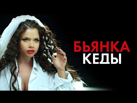 BİANCA - Spor (БЬЯНКА - Кеды) [Official Music Video] (2014)
