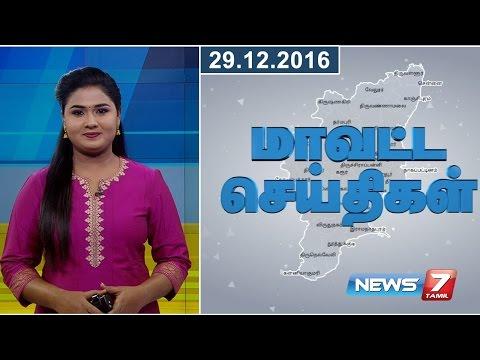 Тамил Нада Дистрикт Невс | 30.12.2016 | Невс7 Тамил