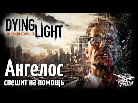 Стрим-Прохождение по Dying Light. Грязная работенка на бандитов! [Часть 3]